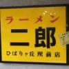 3/31 (金)ラーメン二郎 ひばりヶ丘店