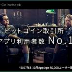 【広告】仮想通貨の露骨なアフィリエイト記事