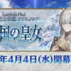 【FGO】塩川更迭疑惑とかカノウヨシキ氏(叶D)とかFGO第二部のお話とか。